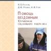 Церковь издала справочник для волонтеров и социальных работников
