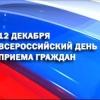 В День конституции будет организован общероссийский прием граждан