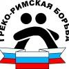 В Красноярске отметят лучших спортсменов по греко-римской борьбе