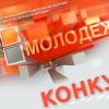 Более 20 красноярцев стали победителями Всероссийского конкурса