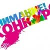 Ачинское ПАТП и Администрация Ачинского района объявляют конкурс