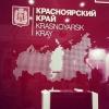 Ачинские активисты приняли участие в Красноярском экономическом форуме