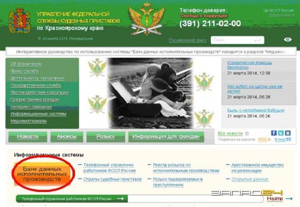 банк данных судебных приставов красноярского края статью, судебной