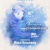 В Международный женский день в Красноярске состоится концерт Ильи Бешевели