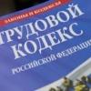 Работникам Кошурниковского ДК задолжали более 80 тысяч рублей