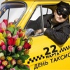 К Международному дню таксиста Красноярскстат составил рейтинг цен на услуги