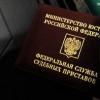 """С ООО """"ТРЭЖ"""" г. Назарово работают судебные приставы"""