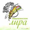 В Ачинске и Назарово пройдет фестиваль «Айдашинская лира»
