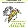 """В Ачинске пройдет фестиваль """"Айдашинская лира"""""""