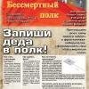 «Бессмертный полк» снова пройдет по улицам Канска