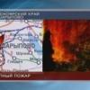 Пожар в Шарыпово потушен