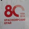"""Жителей региона приглашают к участию в викторине """"Мой Красноярский край"""""""