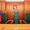 Президент подписал указ о назначении судей