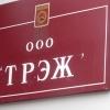 ТГК-13 нарушило договоренности, продолжив банкротить ООО «ТРЭЖ»
