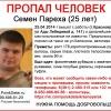 В Красноярске волонтеры ищут Семена Пареху