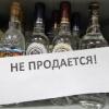 В Красноярске изъято более 300 литров нелегального спиртного