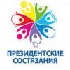 Школьники Минусинска – победители регионального этапа «Президентских состязаний»