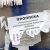 Жительнице Хакасии грозит уголовный срок за «резиновую квартиру»