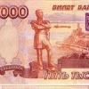В Хакасии вал фальшивых пятитысячных купюр