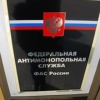 Красноярская Администрация нарушила требования антимонопольного законодательства