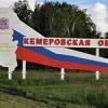 Хакасия и Кузбасс подписали соглашение о сотрудничестве