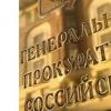 В Хакасии в связи с паводком открылась приёмная Генпрокурора России
