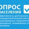 Минусинцы оценили качество работы муниципальной власти