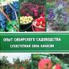 В Хакасии презентуют книгу по опыту садоводства в Сибири