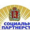 Город Назарово получил первое место в краевом конкурсе