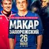 Красноярск ждет в гости актера Макара Запорожского