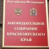 Утвержден отчет об исполнении краевого бюджета за 2013 год