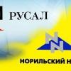 РУСАЛ и Норникель задолжали более 1,5 миллиардов рублей за негативное воздействие на экологию