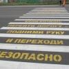 В Ачинске перенесут два нерегулируемых пешеходных перехода