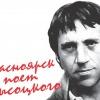 """Завтра начнётся  XV краевой фестиваль авторской песни """"Высоцкий и Сибирь"""""""