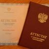 Школы Красноярского края выдают недействительные аттестаты
