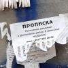 В Дивногорске домовладелица заплатит 100 тысяч за фиктивную регистрацию иностранцев