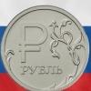 У рублевой монеты будет новый вид