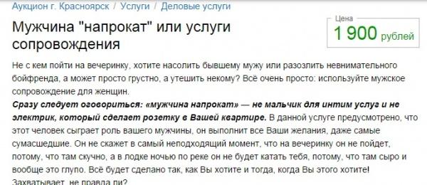 rabota-dlya-muzhchin-intim-uslugi