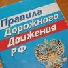 Официально опубликовано постановление об изменении в Правилах дорожного движения