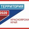 В Ачинске пройдет этап краевого молодежного проекта «Территория 2020»