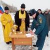В Шарыповском районе спасатели заложили камень в строительство часовни Пресвятой Богородицы