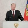 Владимир Путин завершил послание