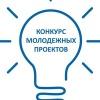 Молодежь края приглашают к участию во Всероссийском конкурсе