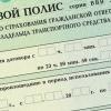 В Красноярске появились подделки ОСАГО