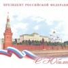 Владимир Путин поздравит долгожителей Хакасии