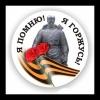 В Ачинске стартовал краевой конкурс в честь Победы