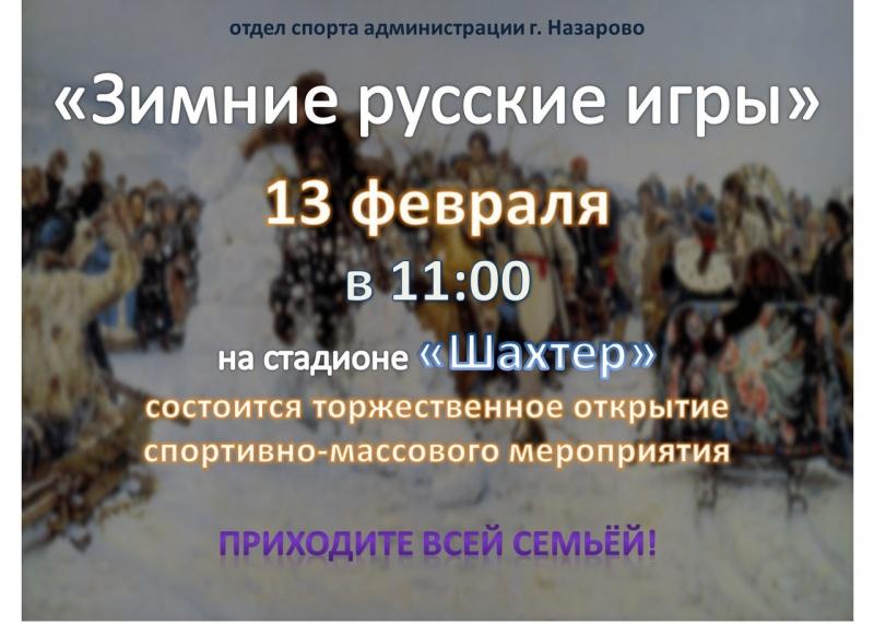 Погода в Назарово, Красноярский край - rp5 ru
