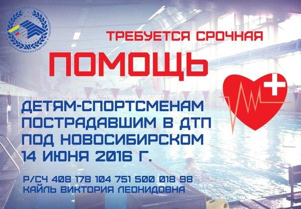 ВКрасноярск сегодня прибудут спортсмены, попавшие в трагедию  под Новосибирском