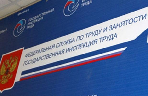 рекомендуется одевать трудовая инспекция иркутская область официальный сайт термобелье успешно