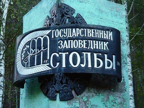 ВКрасноярске на«Столбах» спасли туриста, укоторого отказали ноги